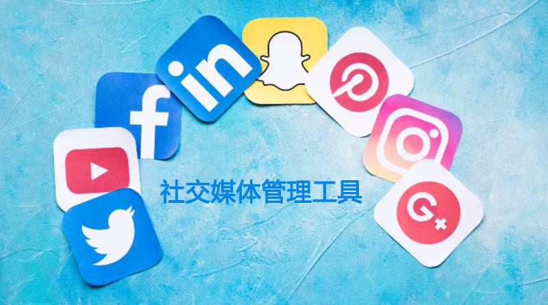 WhatsApp营销利器 社交媒体聚合营销管理工具