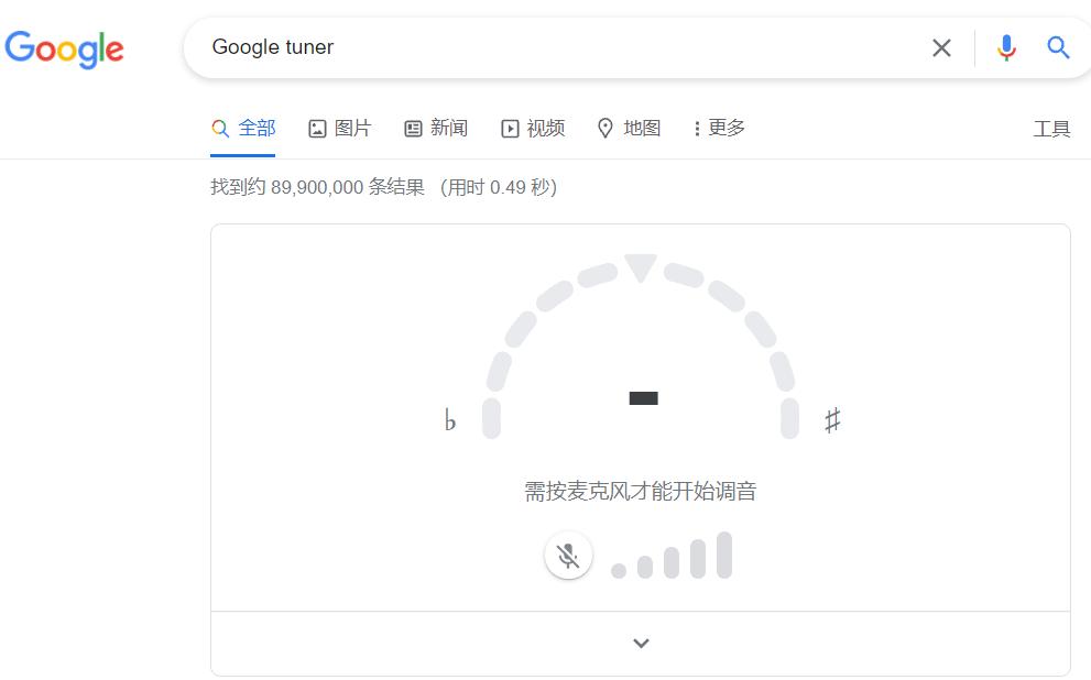"""用Google搜索""""Google tuner"""" 可以用麦克风进行调谐"""